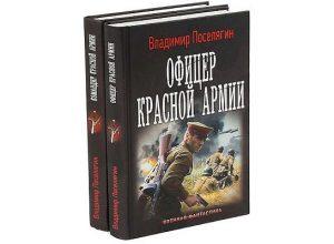 Книги Командир Красной Армии
