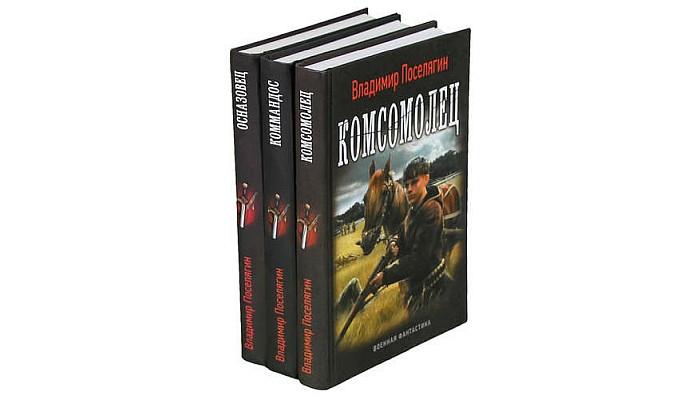 Книги Комсомолец