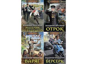 Книги Мальчик из будущего