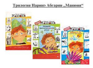 Книги Манюня