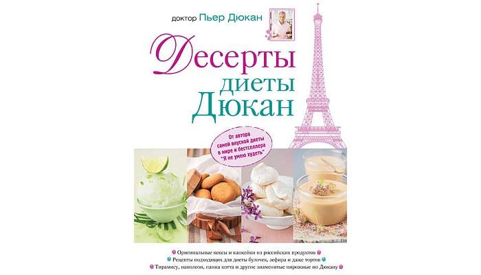 Десерты диеты Дюкан (Пьер Дюкан)