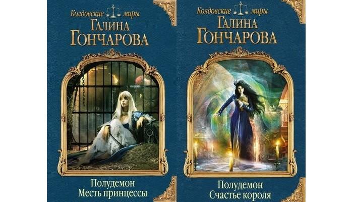 Книги Полудемон