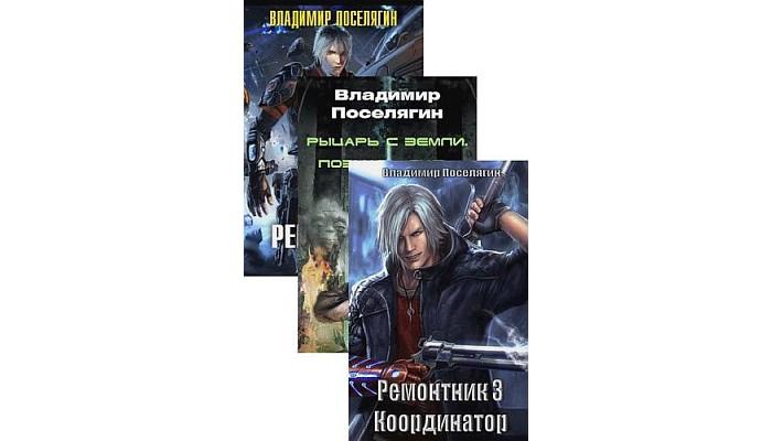 Книги Ремонтник