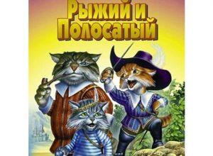Книги Рыжий и Полосатый