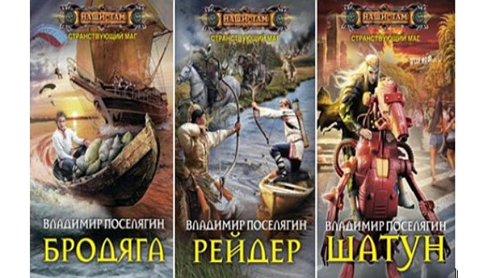 Книги Странствующий маг