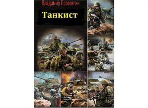 Книги Танкист