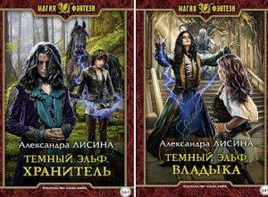 Книги Темный эльф