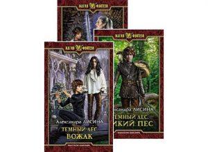 Книги Темный лес
