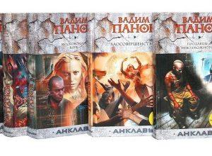 Книги Анклавы