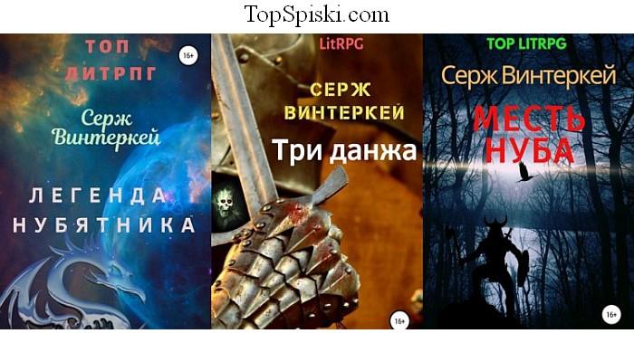 Книги Сержа Винтеркей