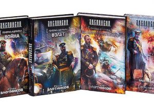 Книги Генерал-адмирал