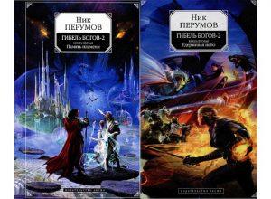 Книги Гибель богов – 2