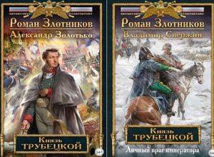 Книги Князь Трубецкой