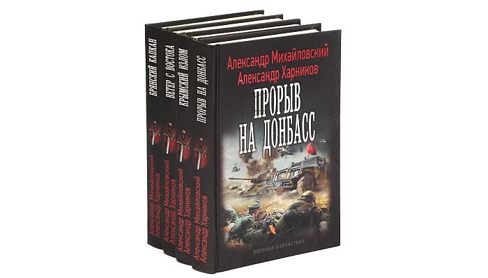 Книги Крымский излом