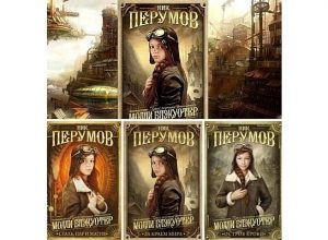 Книги Приключения Молли Блэкуотер