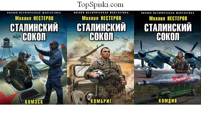 Книги Сталинский сокол