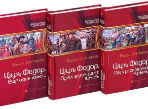 Книги Царь Федор