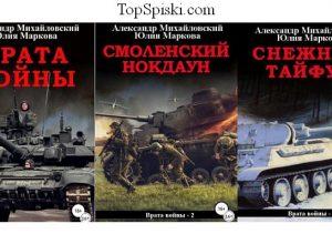 Книги Врата войны