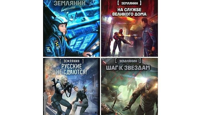 Книги Землянин