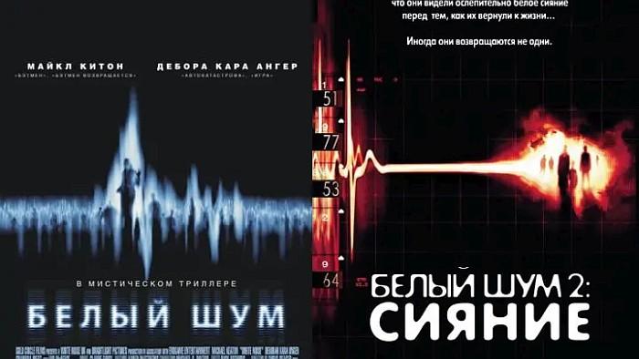 Фильмы Белый шум