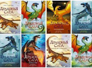 Книги Драконья сага