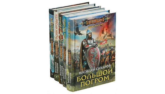 Книги Ночь Сварога