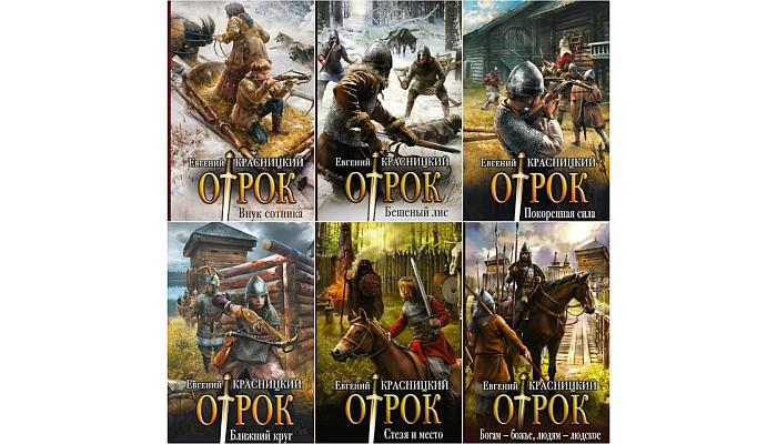 Книги Отрок