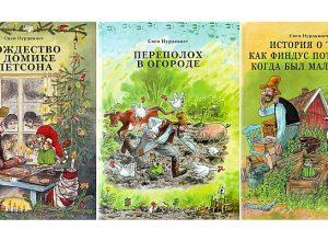 Книги Петсон и Финдус