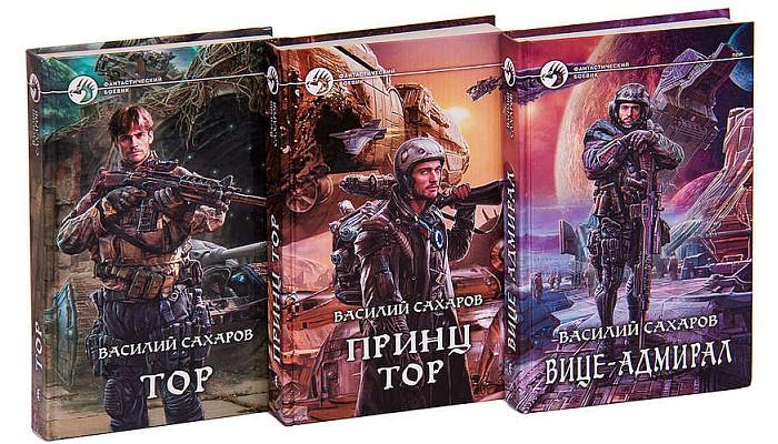 Книги Принц Тор