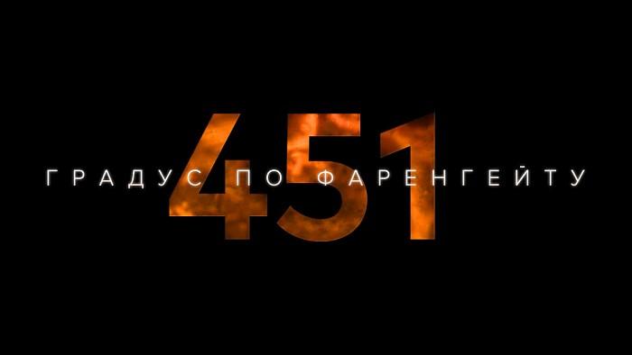 Фильмы 451 градус по Фаренгейту