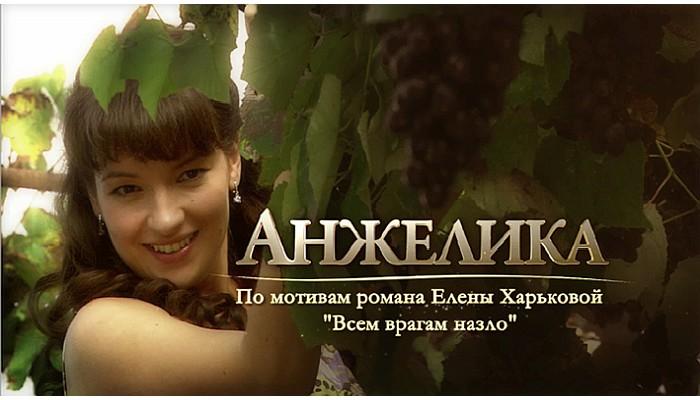 Сериал Анжелика (2010)