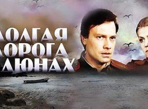 Сериал Долгая дорога в дюнах (1980)