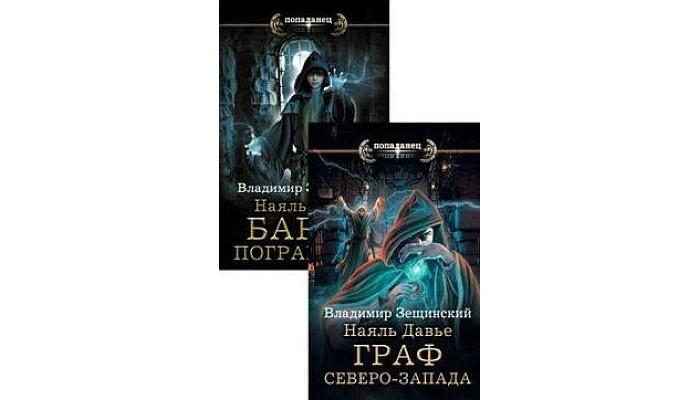 Книги Наяль Давье