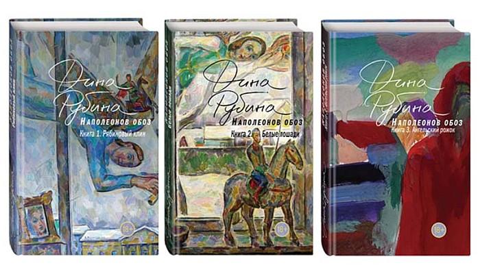 Книги Наполеонов обоз
