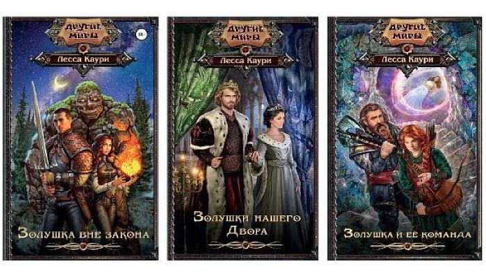 Книги Сказки Тикрейской земли