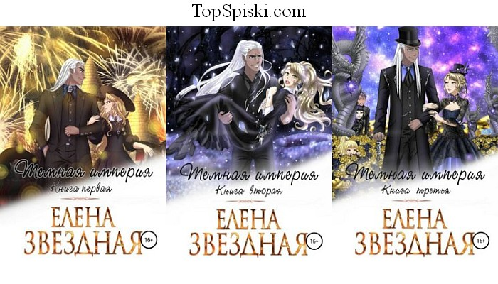 Книги Тёмная Империя