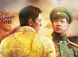 Сериал Волчье солнце (2014)