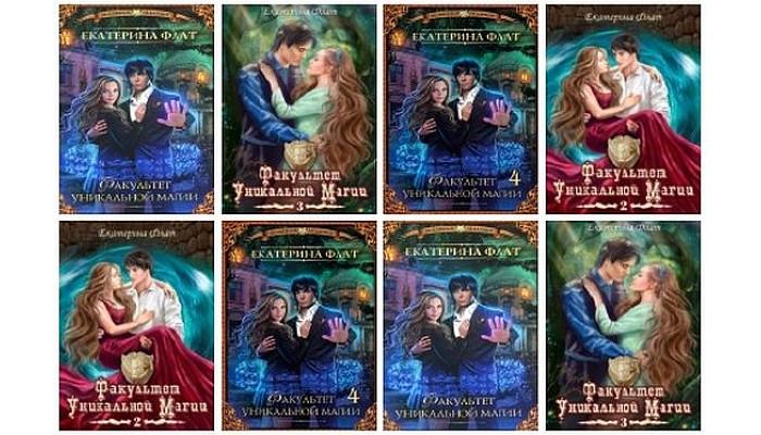 Книги Факультет уникальной магии