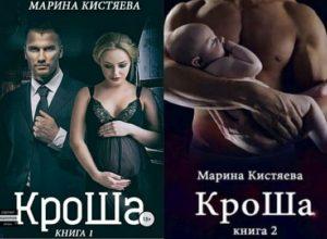 Книги КроШа
