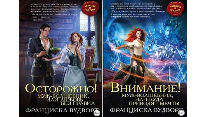 Книги Муж-волшебник
