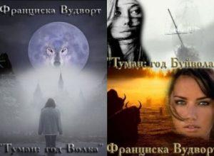 Книги Туман