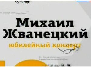 Юбилейный концерт Михаила Жванецкого — 85 лет