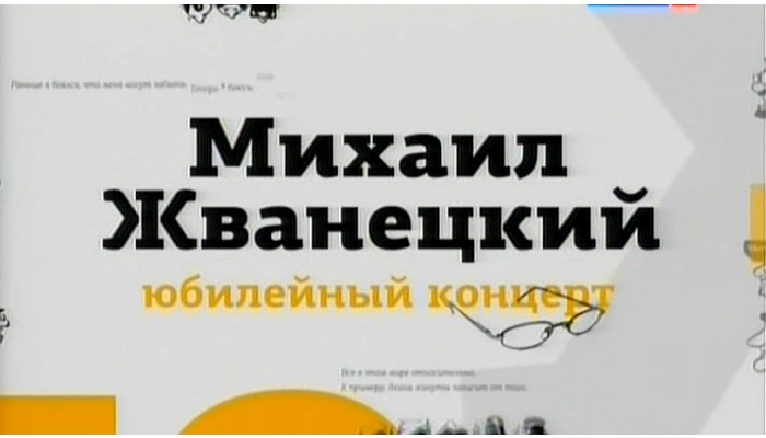 Юбилейный концерт Михаила Жванецкого - 85 лет