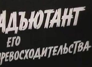 Фильм Адъютант его превосходительства