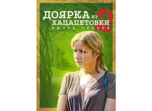 Доярка из Хацапетовки 2: Вызов судьбе (2008)