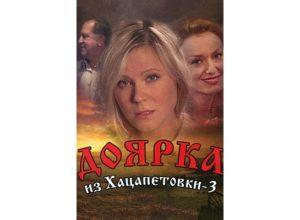 Доярка из Хацапетовки 3 (2011)