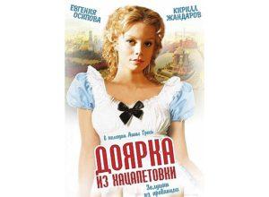 Доярка из Хацапетовки 1 сезон (2006)