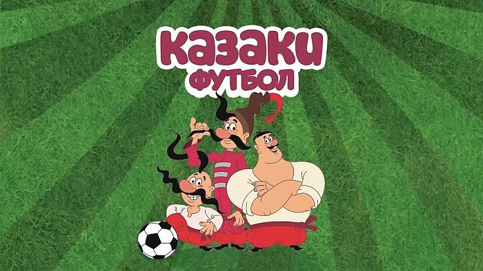 Мультсериал Казаки. Футбол