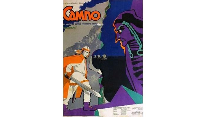 Сампо (1959)