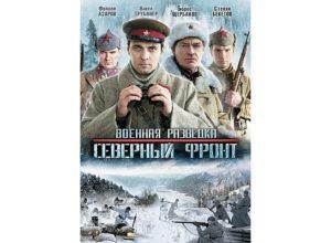 Военная разведка. Северный фронт (2012)